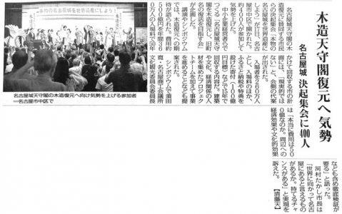 毎日新聞 決起集会記事
