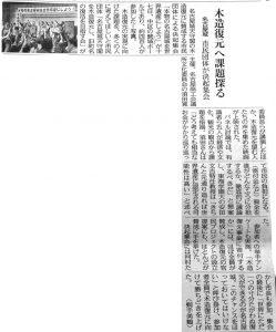 中日新聞 決起集会記事