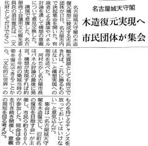 日経新聞 決起集会記事