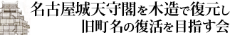 名古屋城天守閣を木造で復元し、旧町名の復活を目指す会