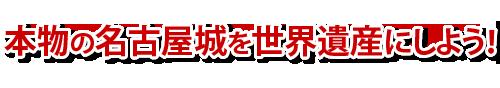 本物の名古屋城を世界遺産にしよう!
