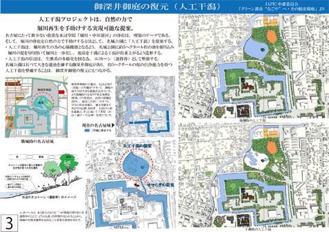 人工干潟の提案1