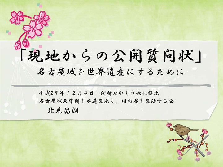 名古屋城 公開質問状 表紙